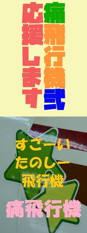 痛飛行機弐